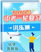 2020年中(zhong)考化學(xue)一(yi)輪復習(xi)講(jiang)練測(魯教版)