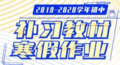 2019-2020学年【补习教材·寒假作业】九年级上学期化学(人教版)