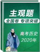 2020年高考歷史全國卷真題主觀題專項突破