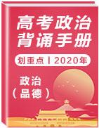劃重點丨2020年高考政治背誦手冊