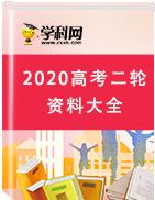 【1月推薦】2020年高考地理二輪復習資料大全