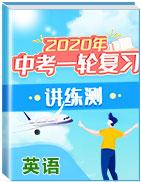 2020年中考英语一轮复习讲练测(人教版)
