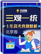 三观一统2020年高考生物十年真题精解(北京卷)