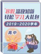 2019-2020学年高中寒假温故知新轻松学习大礼包