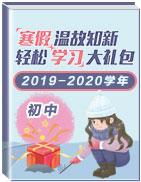 2019-2020學年初中寒假溫故知新輕松學習大禮包