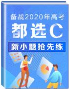 【都選C】備戰2020年高考新小題搶先練