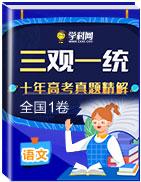 三�^一�y2020年高考�Z文十年真(zhen)�}精解(全��Ⅰ卷)