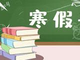 寒假作业 | 2020年高考早准备,寒假备考复习全攻略