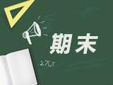 期末 | 2019-2020学年北京各区高三期末试卷及答案汇总