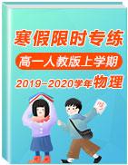 2019-2020学年上学期高一物理寒假限时专练(人教版)