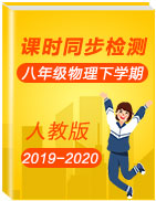2019-2020学年下学期八年级物理课时同步检测(人教版)