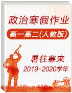 暑往寒来丨2019-2020学年高一高二政治寒假作业(人教版)
