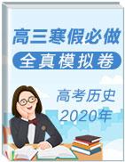 【高三寒假必做】2020年高考历史全真模拟卷