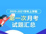 全国各地2021届高三上学期第一次(9月)月考试题及答案