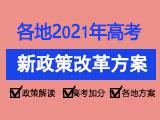 各地2021年高考新政策改革方案汇总