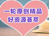 学科网2021高考一轮原创精品好资源荟萃