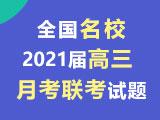 全国各地名校2021届高三第一次月考联考试题及答案