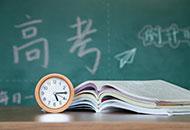 高考历史经验:六大方法帮你轻松搞定高考历史