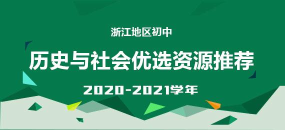 2020-2021學年浙江初中歷史與社會優選資源推薦