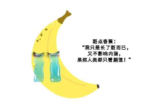 香蕉脸上长了斑,还能不能吃啦?