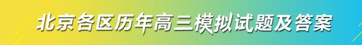 北京各区历年高三一模试题及答案