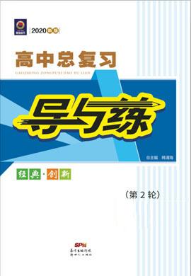 【限時免費】2020高考(kao)二(er)輪復習(xi)【導jia)肓貳扛咧zhong)總復習(xi)第(di)2輪