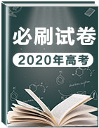 2019-2020学年高考必刷试卷