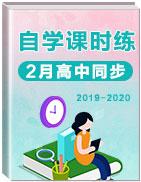 2019-2020学年2月高中同步【自学课时练】