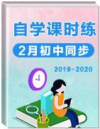 2019-2020学年2月初中同步【自学课时练】
