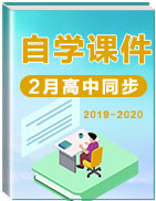 2019-2020學年2月高中同步【自學課件】