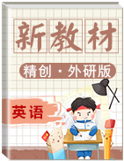 2019-2020學年高中英語新教材同步備課(一) (外研版必修第三冊)