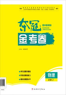 2019-2020学年高中新课标物理必修2【夺冠金考卷】