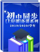 2019-2020學年【上好課】初中同步備課系列