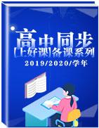 2019-2020學年【上好課】高中同步備課系列