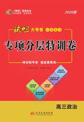 2020高考(kao)政治【試(shi)吧大(da)考(kao)卷】二(er)輪復習(xi)專(zhuan)項分層特訓卷