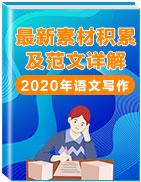 【直击热点】2020年语文写作最新素材积累及范文详解