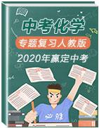2020年贏定中考化學專題復習(人教版)