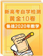 備戰2020年新高考數學自學檢測黃金10卷