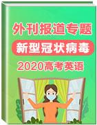 2020高考英語外刊報道專題:新型冠狀病毒