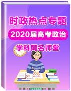 每月时政丨2020届高考政治时政热点专题【学科网名师堂】
