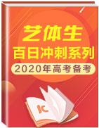 2020年高考备考艺体生百日冲刺系列