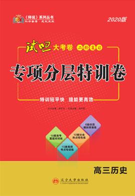 2020高考(kao)歷史(shi)【試(shi)吧大(da)考(kao)卷】二(er)輪復習(xi)專(zhuan)項分層特訓卷