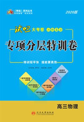 2020高考(kao)物理(li)【試(shi)吧大(da)考(kao)卷】二(er)輪復習(xi)專(zhuan)項分層特訓卷