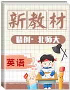 2019-2020學年高中英語新教材同(tong)步備課(二) (北師(shi)大(da)版必(bi)修第(di)三(san)冊)