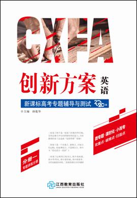 2020版【創新(xin)方案】新(xin)課標(biao)高考英語(yu)二輪(lun)專(zhuan)題(ti)輔導與測試(通用(yong)版)