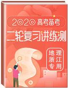 2020年高考地理二輪復習講練測(浙江版)