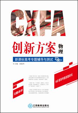 2020版【創新方案】新課(ke)標高考物(wu)理二輪專題輔導與測試(通用版)