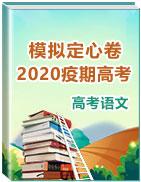 2020年疫期高考语文模拟定心卷