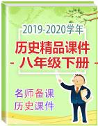 【历史名师备课课件】2019-2020学年八年级下册历史精品课件