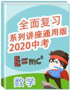 2020年中考數學全面復習系列講座(通用版)